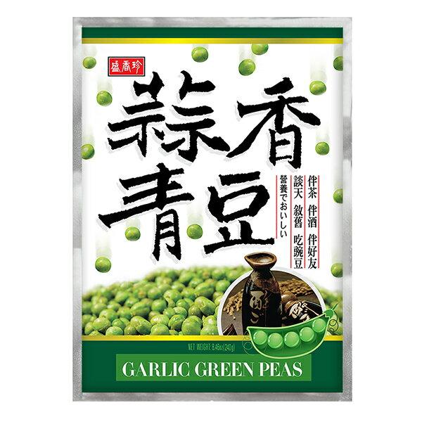 蒜香青豆 240gx10包入(箱)【盛香珍】▶ 青豆 蒜香調味入青豆仁好吃又順口