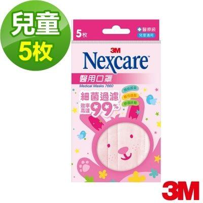 專品藥局 3M Nexcare 兒童醫用口罩(未滅菌) 粉紅 5枚/包 【2008040】