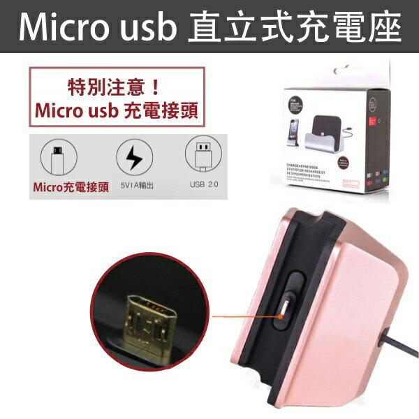 ASUS Micro USB DOCK 充電座 可立式 ZenFone 3 Max ZC553KL Go ZB500KL ZB552KL ZB450KL Laser ZE550KL