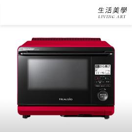 嘉頓國際 日本進口 SHARP【AX-AS400】26L 烤箱 加熱水蒸汽 一段料理 3.5吋面版 夏普 水波爐