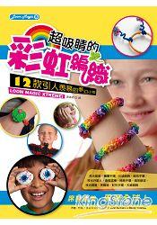 超吸睛的彩虹編織:12款引人羨慕的夢幻小物