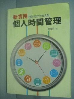 【書寶二手書T2/財經企管_ILR】新實用個人時間管理:設計高效率的人生_廖慶榮