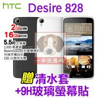 母親節禮物推薦3C:手機、運動手錶、相機及拍立得到HTC Desire 828 贈清水套+9H玻璃螢幕貼 光學防手震 5.5吋 八核心 4G 智慧型手機