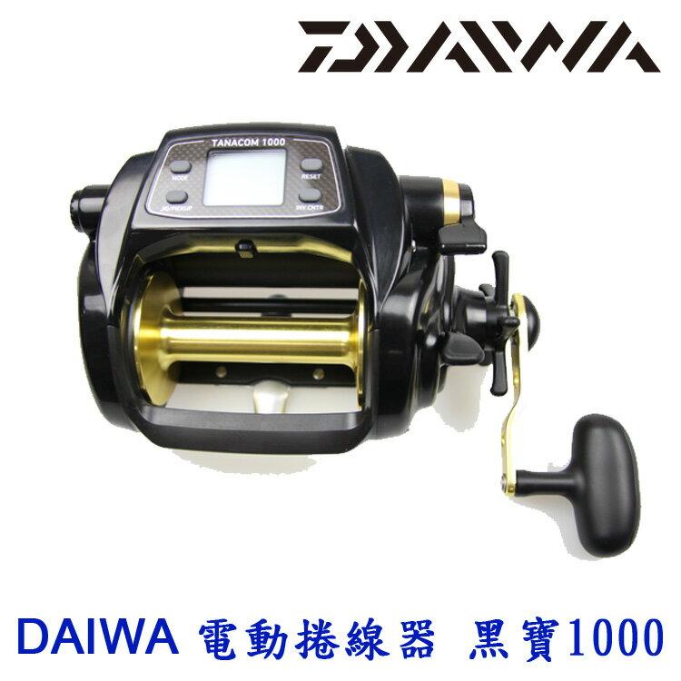 漁拓釣具 DAIWA 黑寶1000(台版)