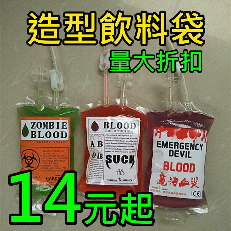 【最低14元】《造型飲料袋》吸血鬼 血袋 飲料袋 果汁能量飲料包裝袋 批發 塑膠袋飲料