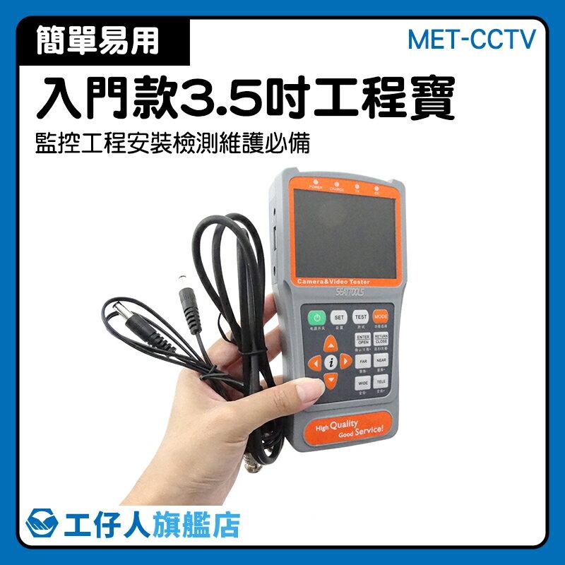 『工仔人』攝影機測試 MET-CCTV 音訊測試 監視器安裝 閉路電視系統 網路速度測試 室外監視器