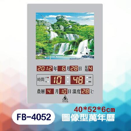 鋒寶 LED FB-4052型 (圖像型-白鶴瀑布) 電腦萬年曆 電子日曆 鬧鐘 電子鐘