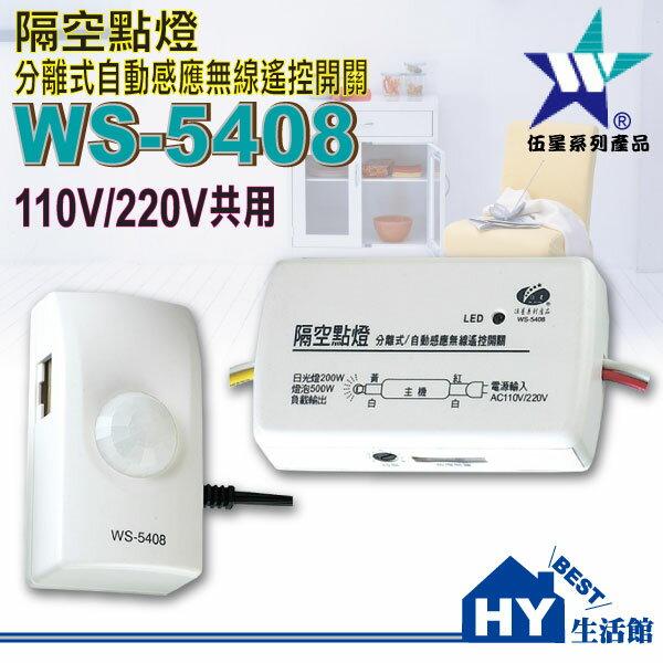 伍星電工 WS-5408 分離式 / 自動感應無線遙控開關【可1對1或1對多。範圍內可無限追加】台製