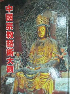 【書寶二手書T9/藝術_ZKJ】中國宗教藝術大觀4_呂石明等