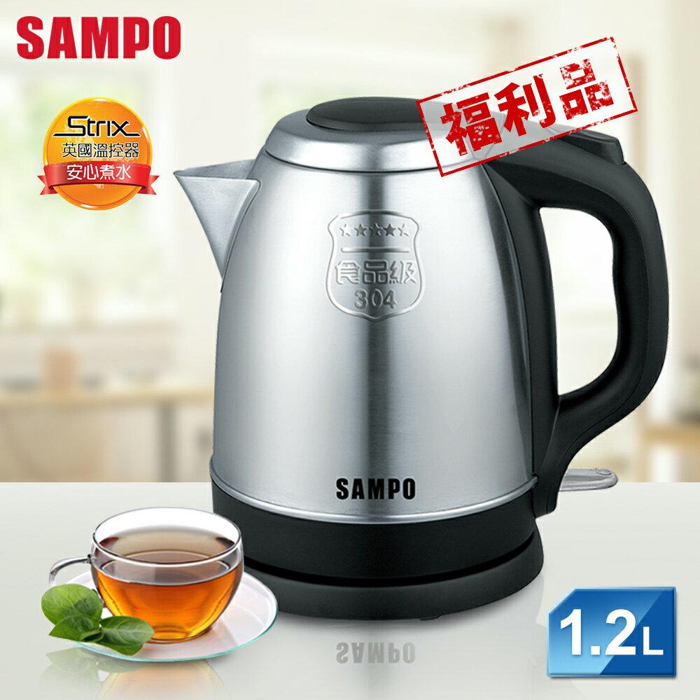 (福利品)SAMPO聲寶 1.2L不鏽鋼快煮壺 KP-LC12S-C ★ 限量5台
