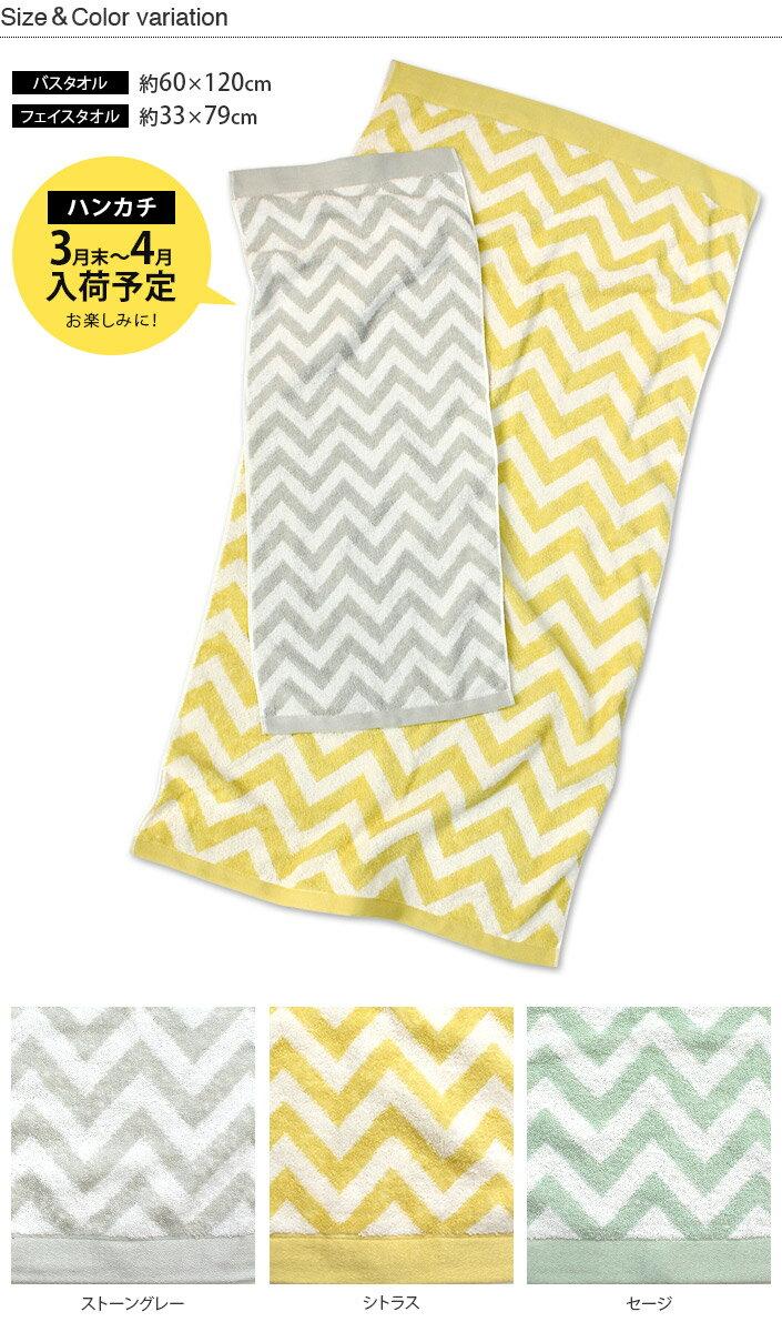 日本製/日本桃雪/hiarie日織惠 /今治織上/100%純棉毛巾/北歐幾何波紋/TSLft 。共3色-日本必買(1345*0.2)|件件含運|日本樂天熱銷Top|日本空運直送|日本樂天代購