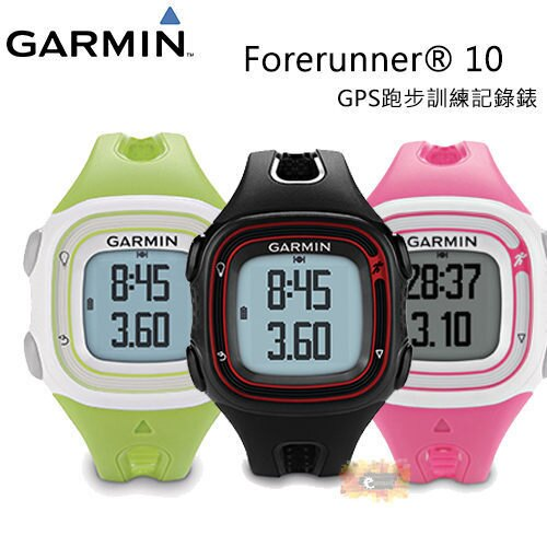 [NOVA成功3C] GARMIN Forerunner 10 GPS跑步訓練記錄錶 喔!看呢來