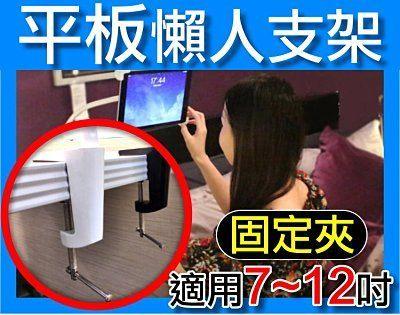 {光華成功NO.1}平板電腦懶人支架 固定夾 蛇管 軟管 任意彎曲 360度床頭桌邊 喔!看呢來