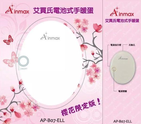 Ainmax 艾買氏 電池式手暖蛋(放置腹部15分,迅速消除女人經痛來時的不舒服)
