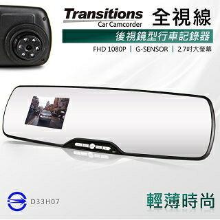 [nova成功3C] 全視線 F3000S+16G卡 高解析1080P後視鏡薄型行車記錄器