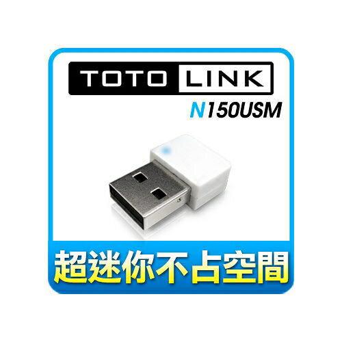 {光華成功NO.1} TOTOLINK N150USM 150M 極致迷你USB無線網卡  喔!看呢來