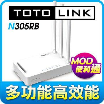 [NOVA成功3C]TOTOLINK N305RB 進階極速無線寬頻路由器 喔!看呢來