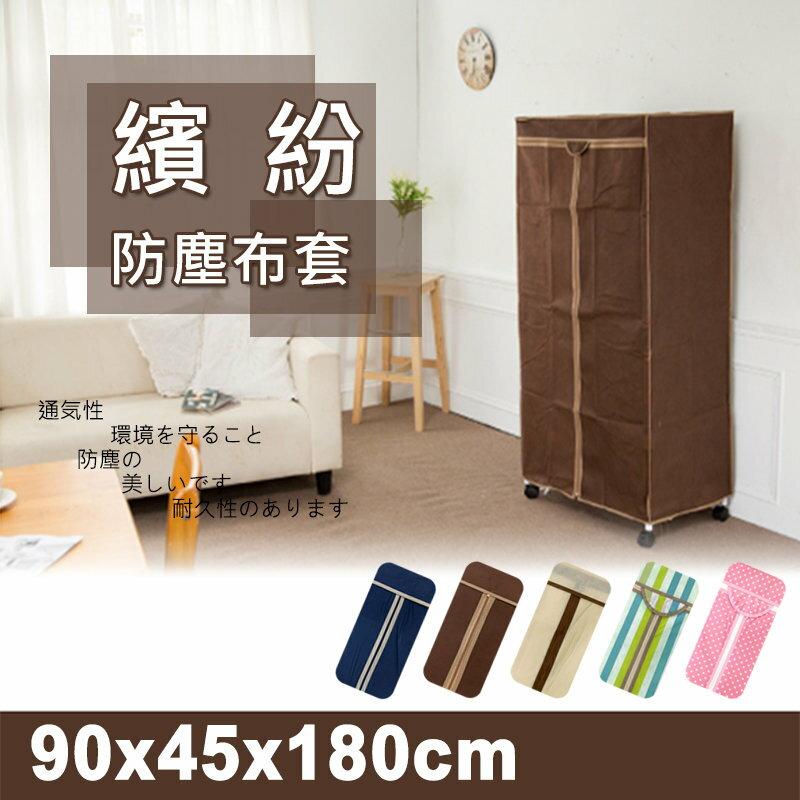 【 dayneeds 】【配件類】90x45x180公分 衣櫥專用防塵布套(五色可選)