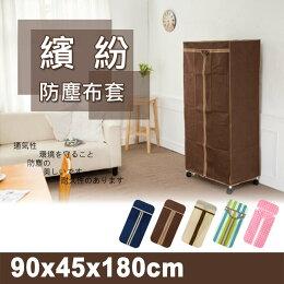 鐵架衣櫥 布套 配件 x45x180公分 專用防塵