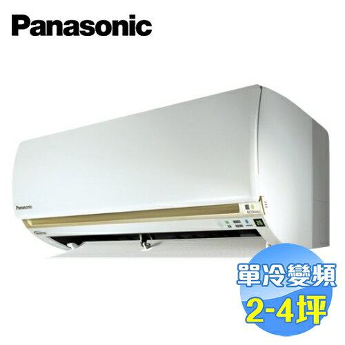 國際Panasonic單冷變頻一對一分離式冷氣CS-LJ22BA2CU-LJ22BCA2