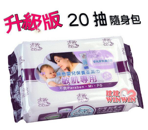 貝恩嬰兒保養柔濕巾EDI超純水濕紙巾超厚型「20抽 3包裝」升級新上市,加強超厚尺寸