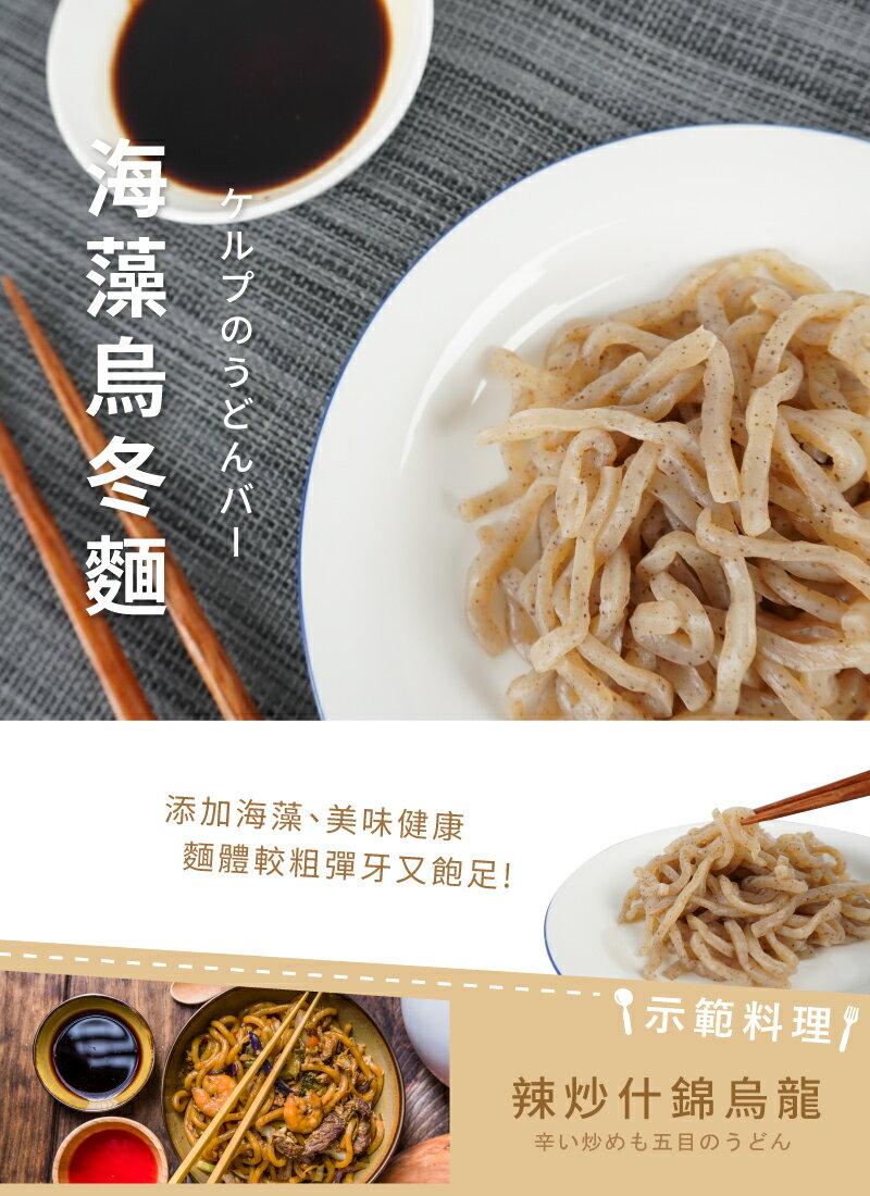 現貨!超纖 微卡蒟蒻系列 蒟蒻麵 蒟蒻米 海藻烏龍麵 膳食纖維 無澱粉 低卡食品 低熱量 素食 #捕夢網 3