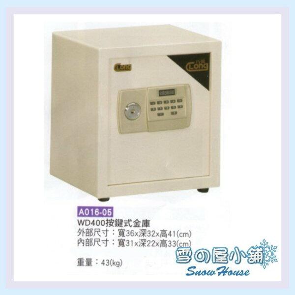 ╭☆雪之屋居家生活館☆╯AA012-05WD400按鍵式金庫保險箱保管箱收納櫃