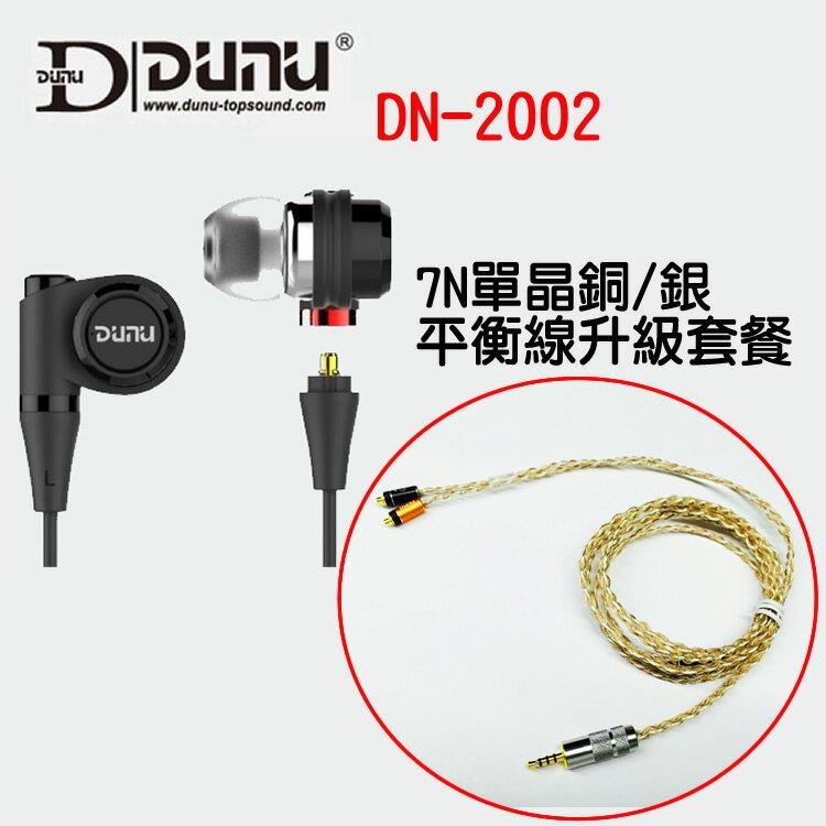 志達電子 DN2002 + NN-OCS2701 單晶銅/銀平衡版升級線組合 達音科 DUNU DN-2002 四單元(2動鐵+2動圈) 耳道式耳機 公司貨