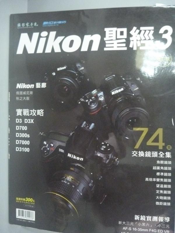 【書寶二手書T1/攝影_XET】Nikon DSLR聖經3-D3X/D700/D300s/實戰攻略_張正杰