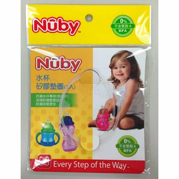 nuby水杯矽膠墊圈2入【六甲媽咪】