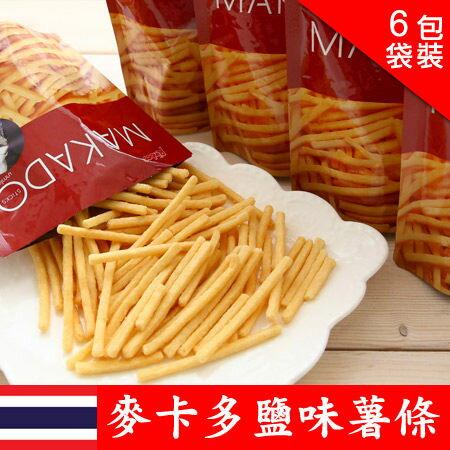 泰國MAKADO麥卡多 鹽味薯條^(6包  袋^)泰國7~11必買  美食 泰式薯條餅乾