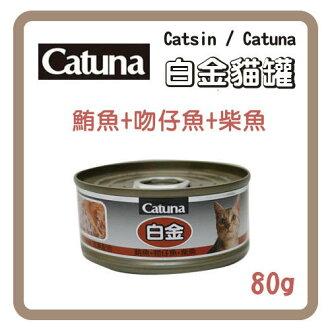 【力奇】Catsin / Catuna 白金 貓罐(鮪魚+吻仔魚+柴魚)80g- 24 元 >可超取(C202B06)