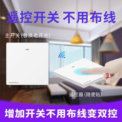 智慧開關 遙控無線開關面板免佈線雙控220v智慧遙控家用電燈雙控隨意貼遙控『LM783』