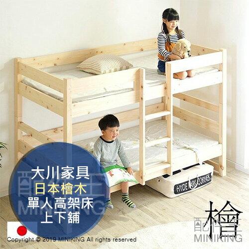 免運 日本代購 日本檜木 大川家具 單人 高架床 上下層 實木床 兒童床 檜木床 組合式 床架 DIY組裝