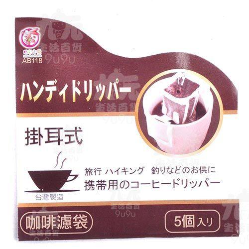 【九元生活百貨】5入攜帶型掛耳式咖啡濾紙 咖啡濾紙