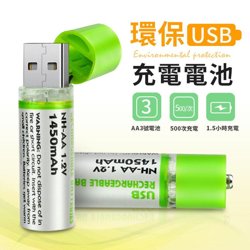 【環保減碳!一組兩入】USB充電電池 三號電池 3號電池 AA電池 環保充電電池 環保電池 USB電池【A0702】