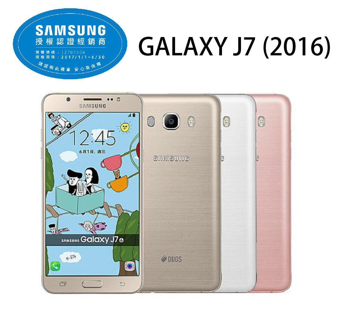 SAMSUNG GALAXY J7(2016) 金/白/粉《贈32G記憶卡+5200mAh行動電源》[6期零利率]