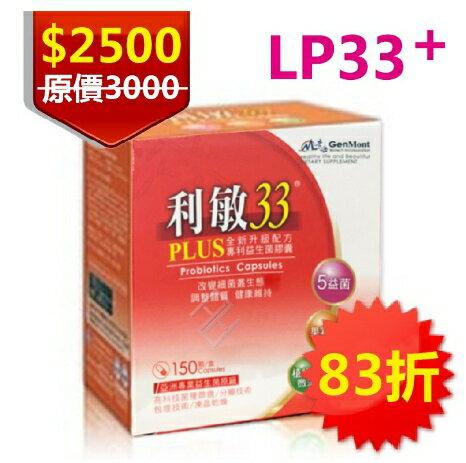 【景岳】利敏33益生菌膠囊(150粒/盒)