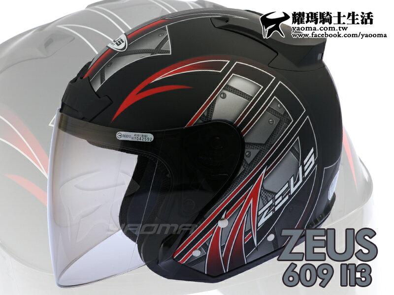 ZEUS安全帽| 609 I13 消光黑/紅 半罩帽『耀瑪騎士生活機車部品』