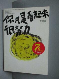 【書寶二手書T1/哲學_MNQ】你只是看起來很努力_李尚龍