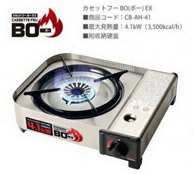 IWATANI日本岩谷防風卡式瓦斯爐4.1KW(附硬盒) CB-AH-41 0