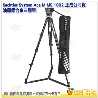沙雀 Sachtler System Ace M MS 1002 油壓 鋁合金 三腳架 正成公司貨 錄影