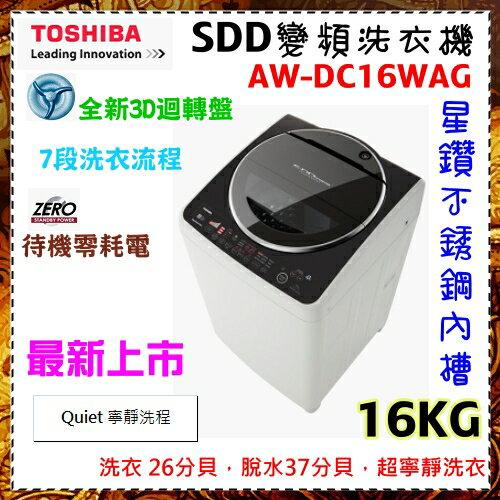~TOSHIBA東芝~16KG直驅超級變頻S~DD洗衣機~AW~DC16WAG~馬達10年