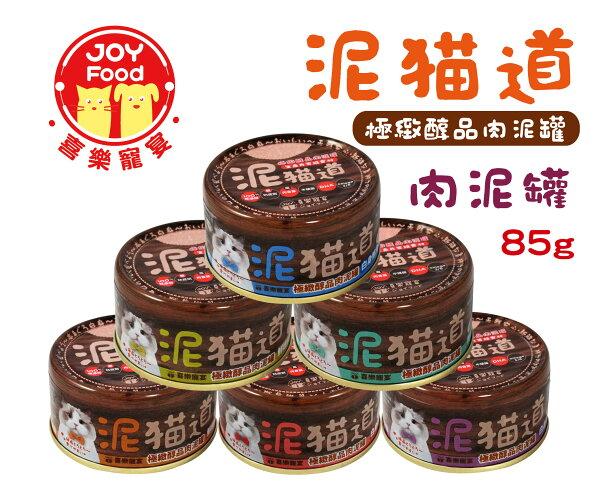 喜樂寵宴-泥貓道之極緻醇品肉泥罐-貓罐85gx612244872入平均混裝