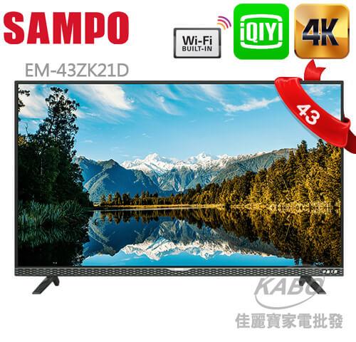 【佳麗寶】-(SAMPO聲寶)智慧聯網4K液晶顯示器43型EM-43ZK21D含運送