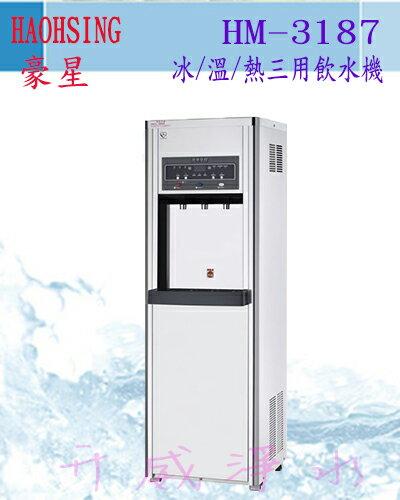 豪星HM-3187冰/溫/熱三用飲水機~內含RO逆滲透~~免費安裝、6期0利率