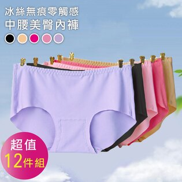 愛瘋誌:HelloBeauty冰絲無痕零觸感中腰美臀內褲(顏色隨機)12件組