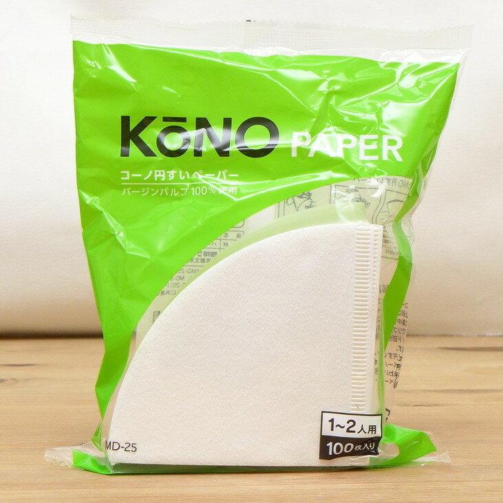 KONO 名門 日本原裝錐型 V60手沖濾紙 1~2杯 MD-25WH 白色為氧氣脫臭漂白 100入/包