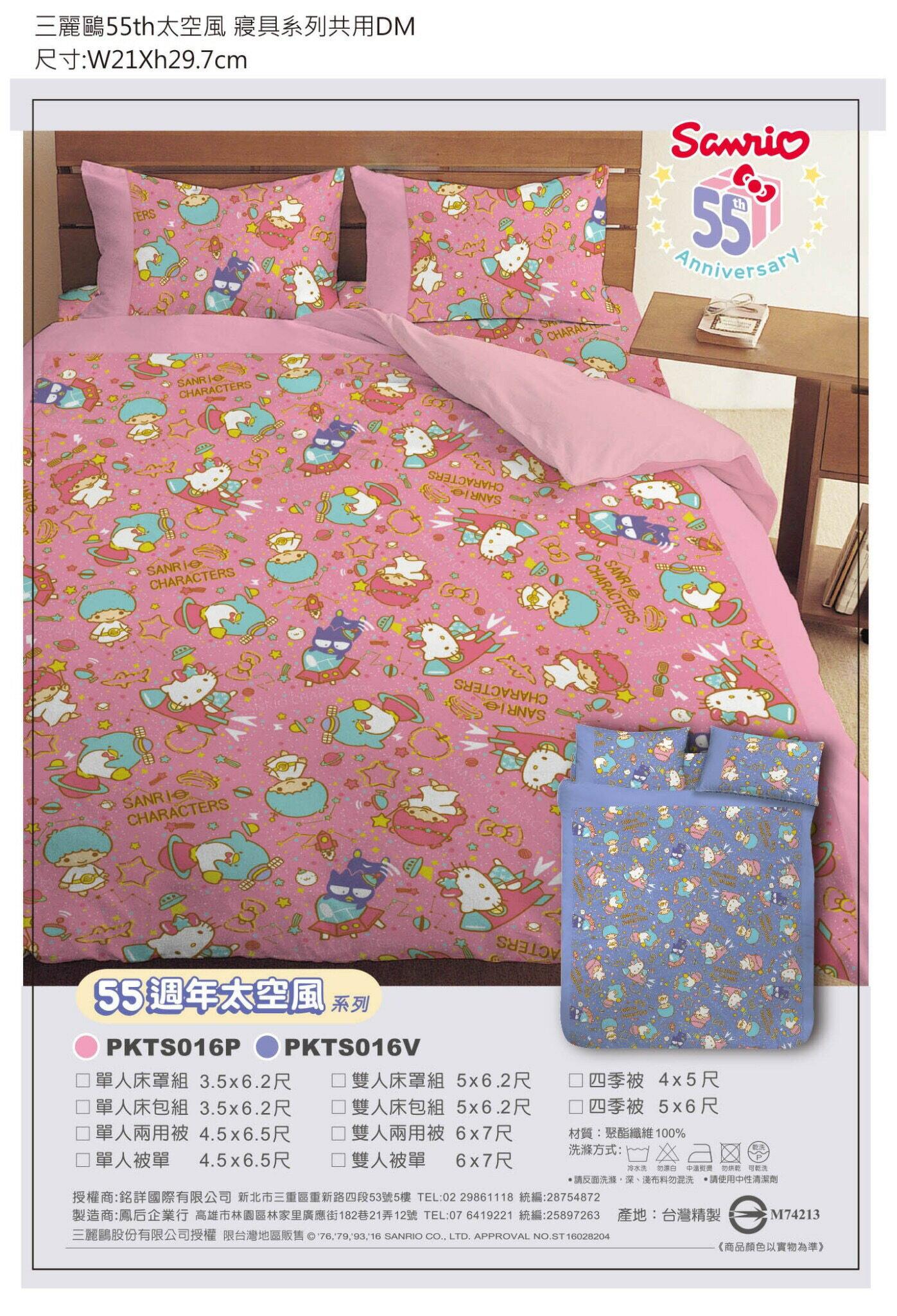 【嫁妝寢具】Hello-Kitty.雙人床包組【床包+枕套*2】台灣製造 .3件組.藍色/粉色2款任選