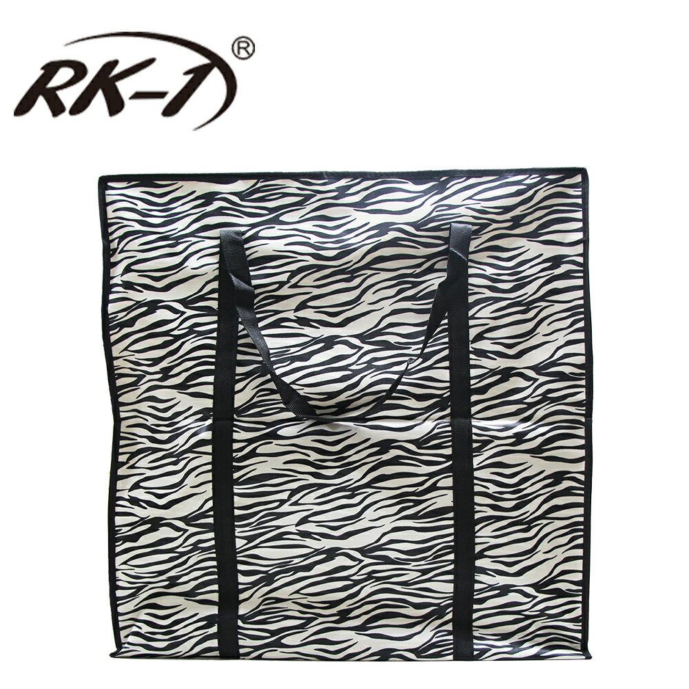 小玩子 RK-1 超大防水拉鍊提袋 購物 棉被 旅遊 有型 露營 收納 方便 簡約 造型 RK-1025